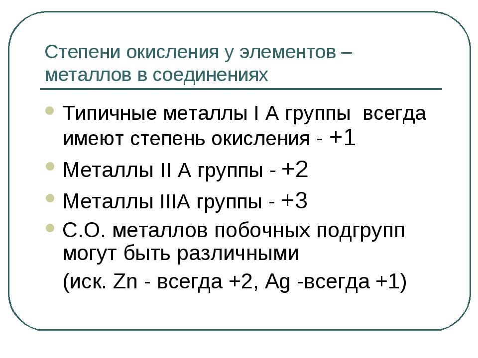 Степени окисления у элементов – металлов в соединениях Типичные металлы I А г...