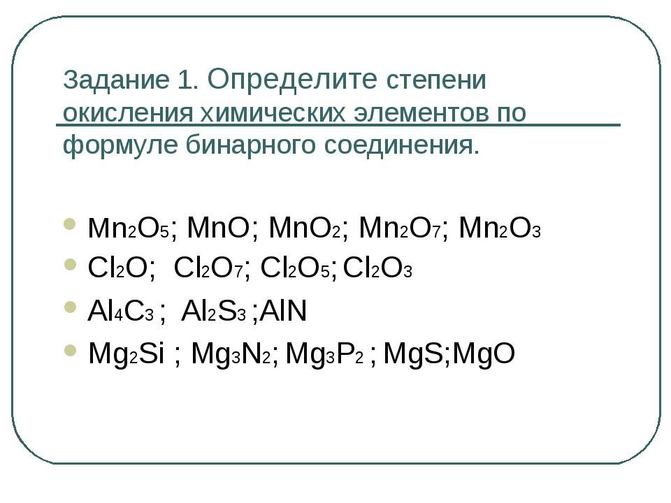 Задание 1. Определите степени окисления химических элементов по формуле бинар...