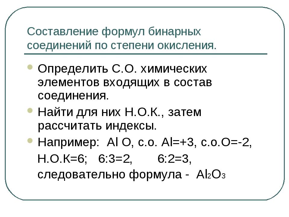 Составление формул бинарных соединений по степени окисления. Определить С.О....
