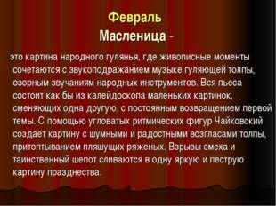 Февраль Масленица - это картина народного гулянья, где живописные моменты с