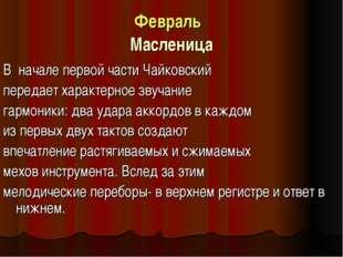 Февраль Масленица В начале первой части Чайковский передает характерное зв