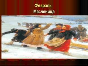 Февраль Масленица