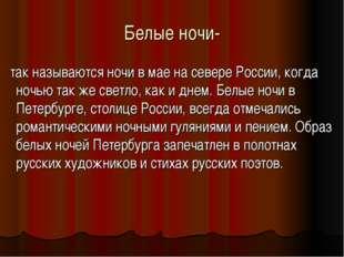 Белые ночи- так называются ночи в мае на севере России, когда ночью так же св