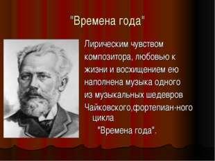 """""""Времена года"""" Лирическим чувством композитора, любовью к жизни и восхищением"""