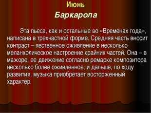 Июнь Баркарола Эта пьеса, как и остальные во «Временах года», нап