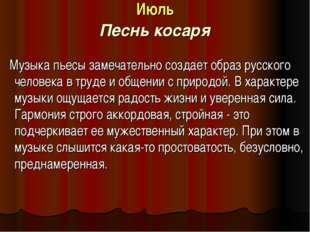 Июль Песнь косаря Музыка пьесы замечательно создает образ русского человек