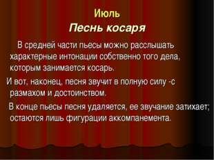 Июль Песнь косаря В средней части пьесы можно расслышать характерные
