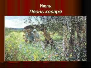 Июль Песнь косаря