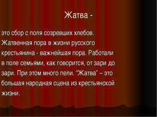 Жатва - это сбор с поля созревших хлебов. Жатвенная пора в жизни русского кре