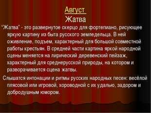 """Август Жатва """"Жатва"""" - это развернутое скерцо для фортепиано, рисующее яркую"""