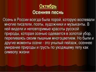 Октябрь Осенняя песнь Осень в России всегда была порой, которую воспевали мно