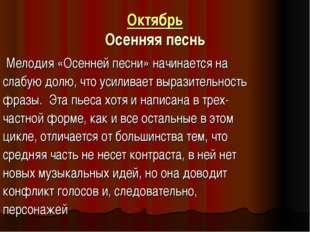 Октябрь Осенняя песнь Мелодия «Осенней песни» начинается на слабую долю, что