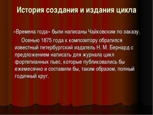 История создания и издания цикла «Времена года» были написаны Чайковским п