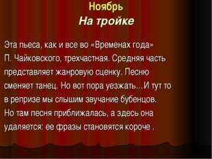 Ноябрь На тройке Эта пьеса, как и все во «Временах года» П. Чайковского, трех