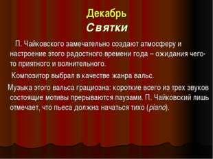 Декабрь Святки П. Чайковского замечательно создают атмосферу и настроение эт