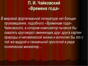 П. И. Чайковский «Времена года»  В мировой фортепианной литературе нет больш