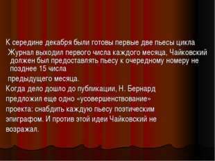 К середине декабря были готовы первые две пьесы цикла Журнал выходил пер