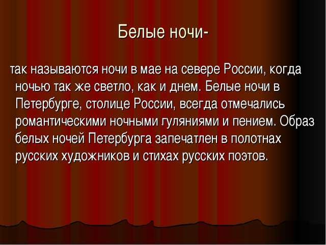 Белые ночи- так называются ночи в мае на севере России, когда ночью так же св...