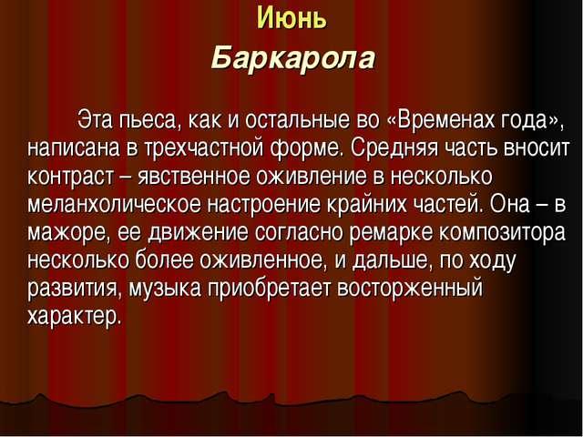 Июнь Баркарола Эта пьеса, как и остальные во «Временах года», нап...