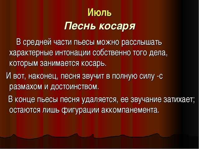 Июль Песнь косаря В средней части пьесы можно расслышать характерные...