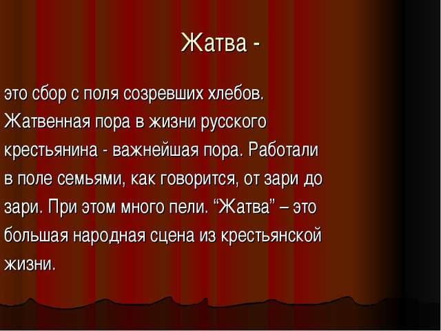 Жатва - это сбор с поля созревших хлебов. Жатвенная пора в жизни русского кре...