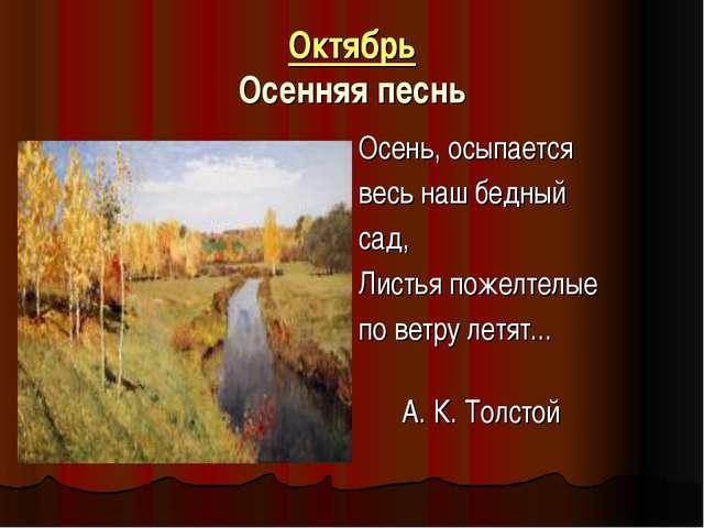 Октябрь Осенняя песнь Осень, осыпается весь наш бедный сад, Листья пожелтелы...