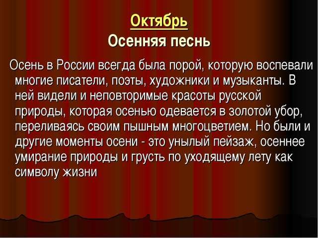 Октябрь Осенняя песнь Осень в России всегда была порой, которую воспевали мно...