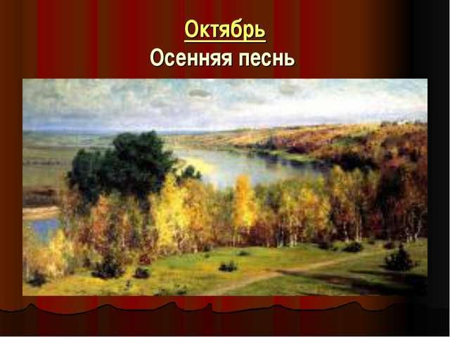 Октябрь Осенняя песнь