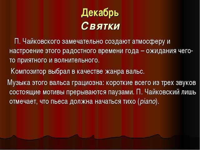Декабрь Святки П. Чайковского замечательно создают атмосферу и настроение эт...