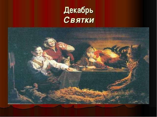 Декабрь Святки