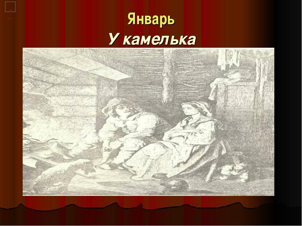 Январь У камелька