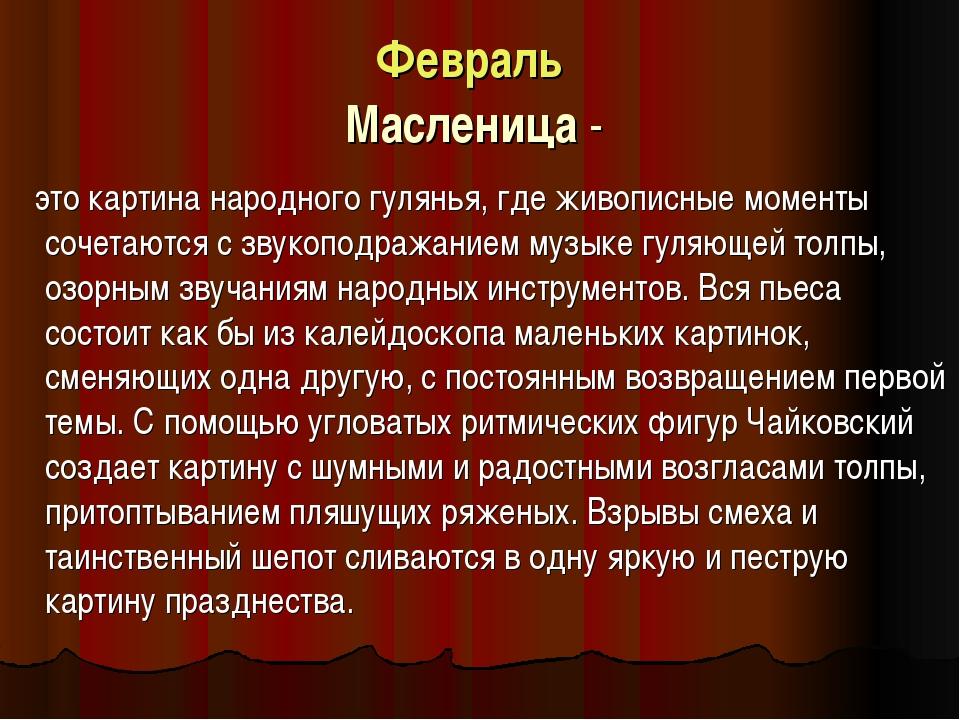 Февраль Масленица - это картина народного гулянья, где живописные моменты с...