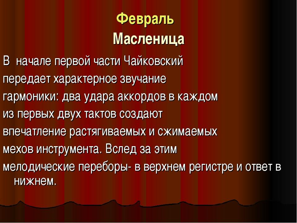 Февраль Масленица В начале первой части Чайковский передает характерное зв...