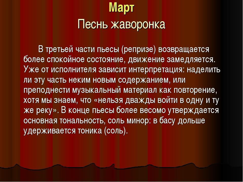 Март Песнь жаворонка В третьей части пьесы (репризе) возвращается...