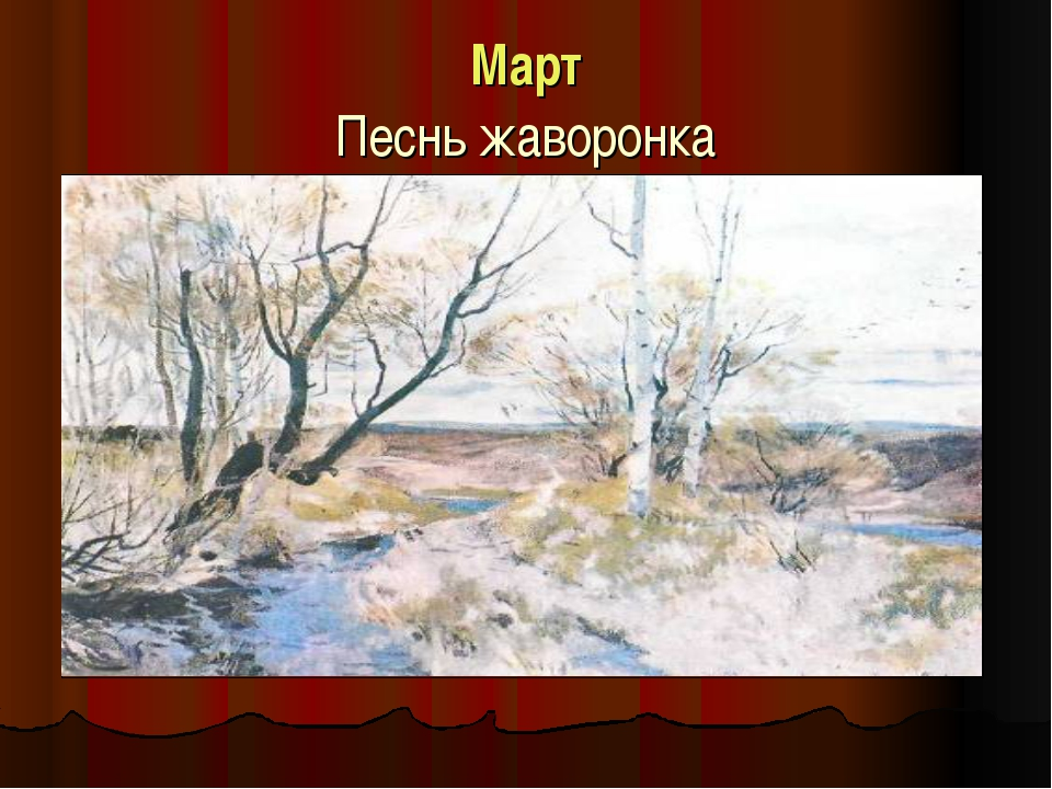 Март Песнь жаворонка