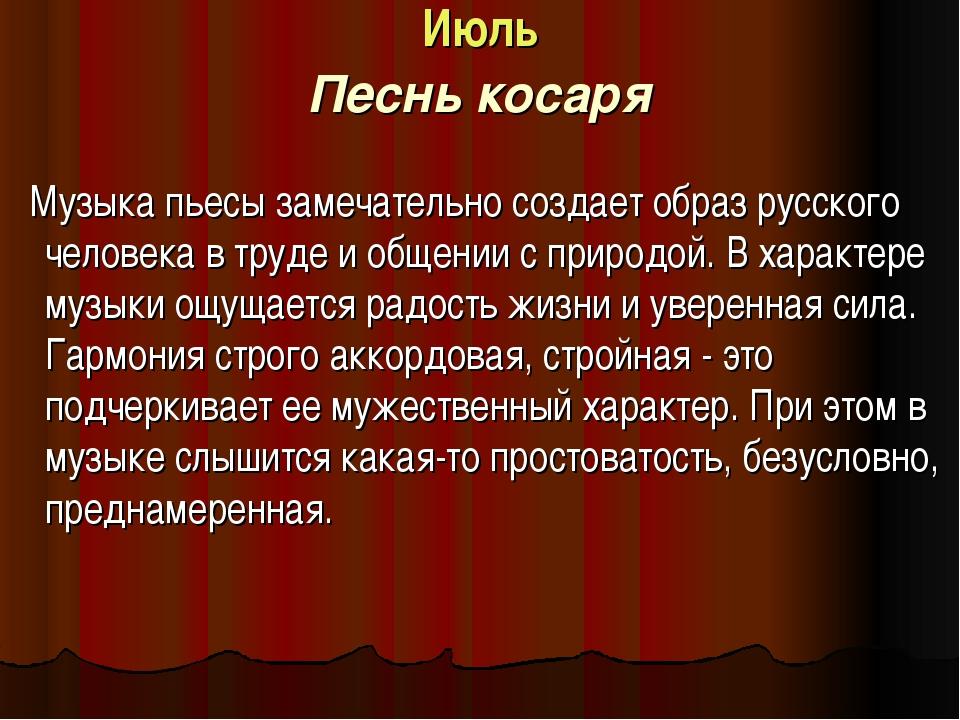 Июль Песнь косаря Музыка пьесы замечательно создает образ русского человек...