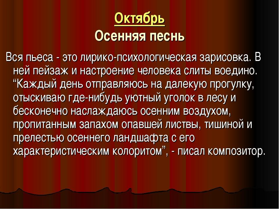 Октябрь Осенняя песнь Вся пьеса - это лирико-психологическая зарисовка. В ней...