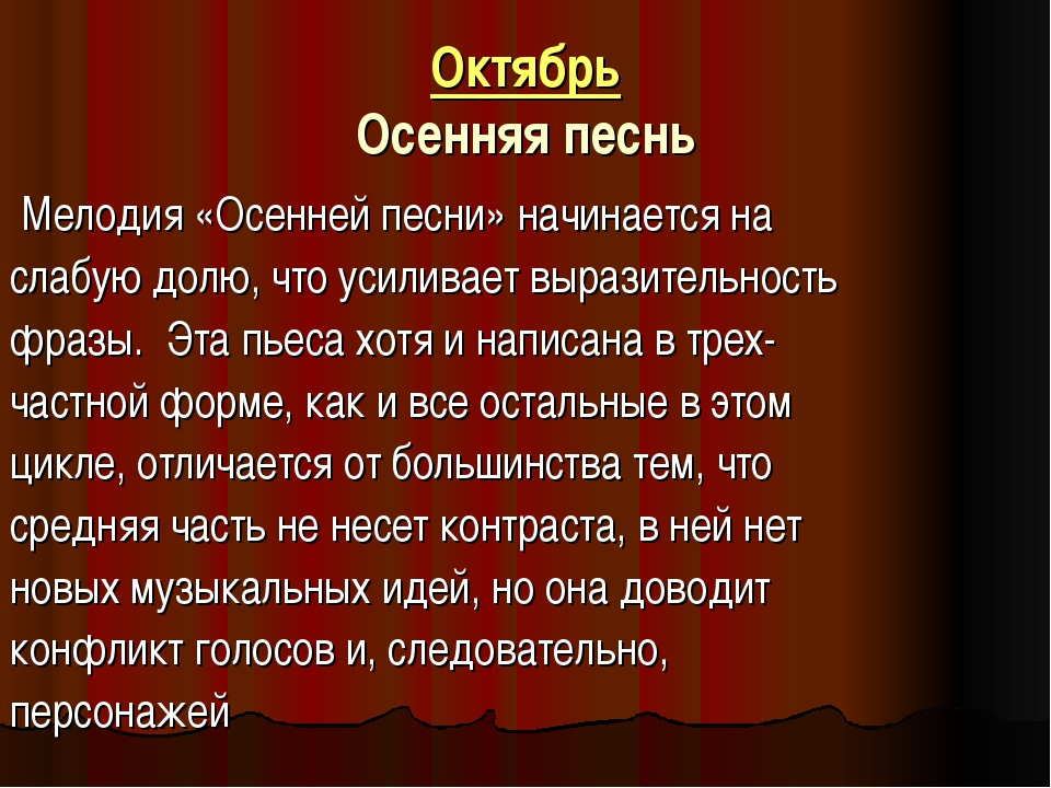 Октябрь Осенняя песнь Мелодия «Осенней песни» начинается на слабую долю, что...