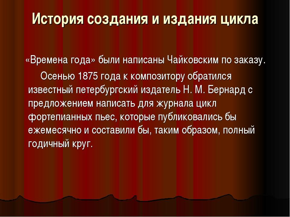 История создания и издания цикла «Времена года» были написаны Чайковским п...