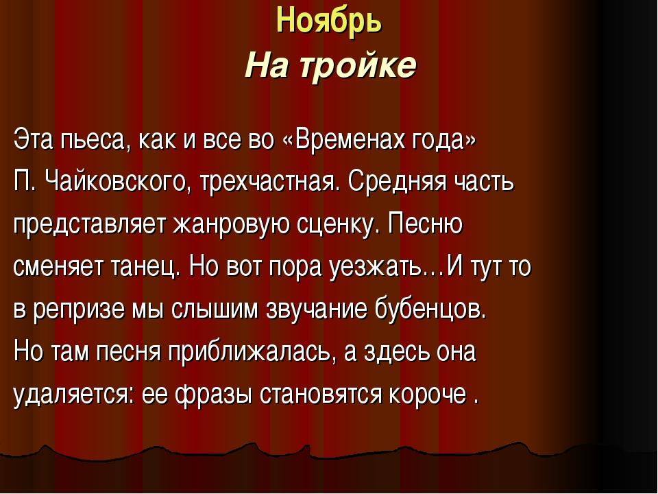 Ноябрь На тройке Эта пьеса, как и все во «Временах года» П. Чайковского, трех...