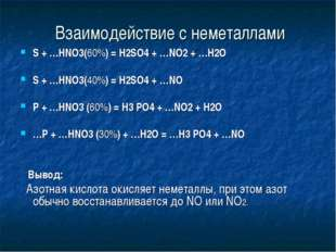Взаимодействие с неметаллами S + …HNO3(60%) = H2SO4 + …NO2 + …H2O S + …HNO3(