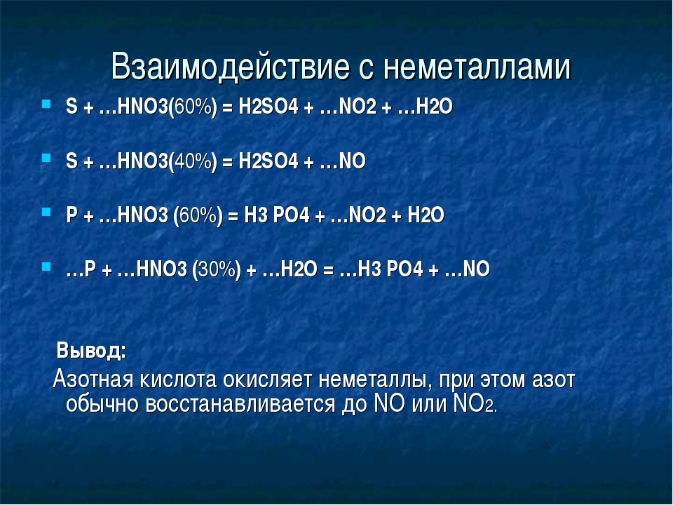 Взаимодействие с неметаллами S + …HNO3(60%) = H2SO4 + …NO2 + …H2O S + …HNO3(...