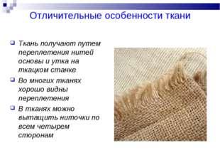 Отличительные особенности ткани Ткань получают путем переплетения нитей основ