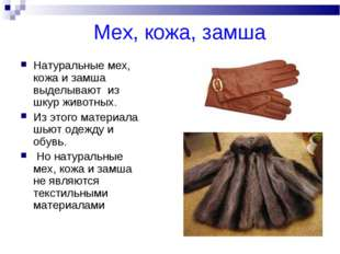 Мех, кожа, замша Натуральные мех, кожа и замша выделывают из шкур животных. И