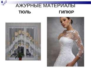 АЖУРНЫЕ МАТЕРИАЛЫ ТЮЛЬ ГИПЮР