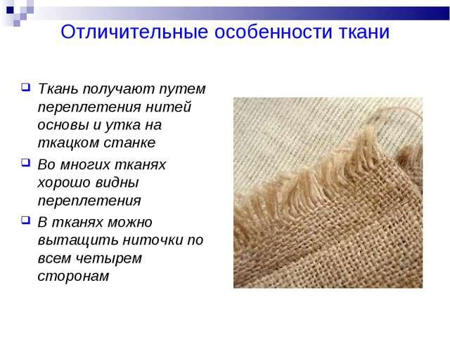 Отличительные особенности ткани Ткань получают путем переплетения нитей основ...