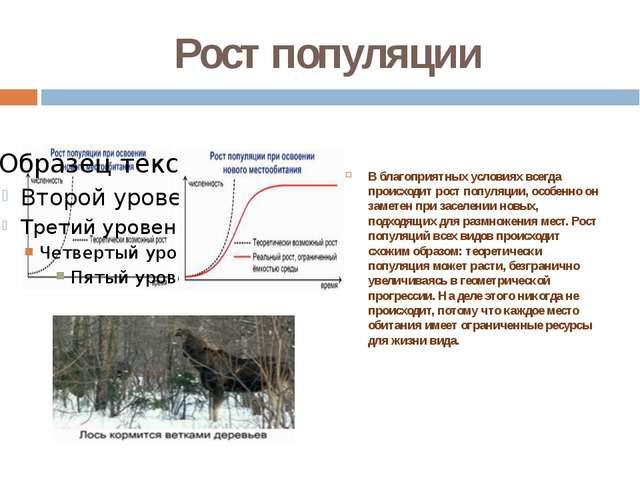 Рост популяции В благоприятных условиях всегда происходит рост популяции, осо...