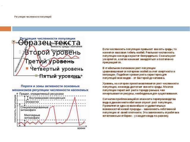 Регуляция численности популяций Если численность популяции превысит емкость с...
