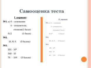 Самооценка теста I вариант №1. а) 6 – основание 4 – показатель степени(1 балл