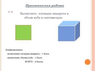 Практическая работа Вычислить площадь квадрата и объем куба в сантиметрах. В
